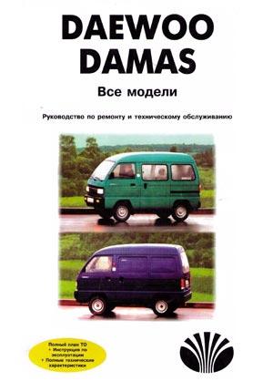 Руководство по ремонту и техническому обслуживанию Деу Дамас